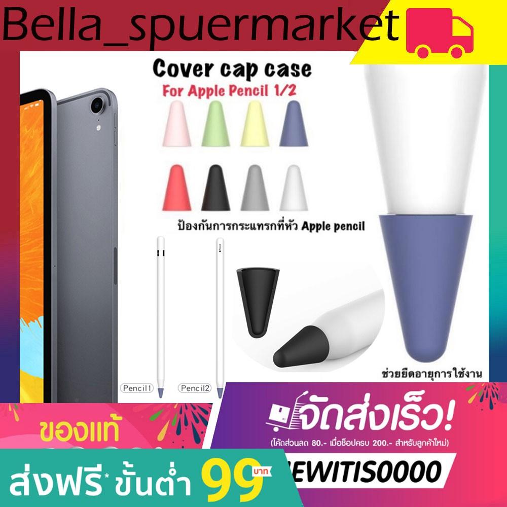 🔥พร้อมส่ง/มีของในไทย🔥เคสหัวปากกา Apple pencil 1/2 Apple ipad pencil cover cap case Pencil Tip Cover 2020 New Style