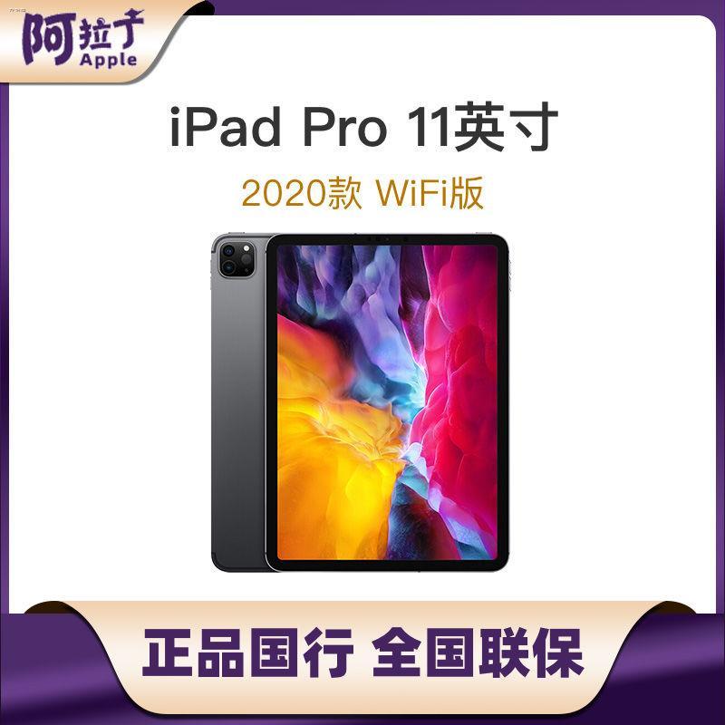☌△№Apple Apple 2020 iPad Pro 11 นิ้วแท็บเล็ตพีซีสำนักงานเครือข่ายระดับความบันเทิงรุ่น wifi