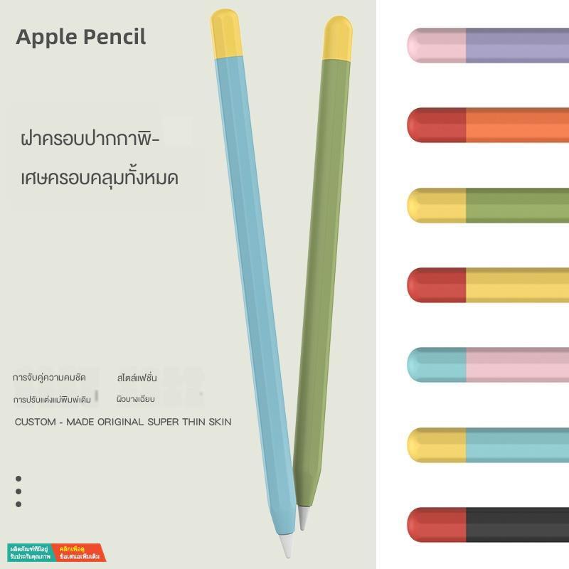 พร้อมส่งApple applepencil ฝาครอบป้องกันปากกาสไตลัสปก ipad สติกเกอร์สไตลัสฝา ipencil หน้าจอสัมผัสปากกาดินสอรุ่น 2 ปลายปา