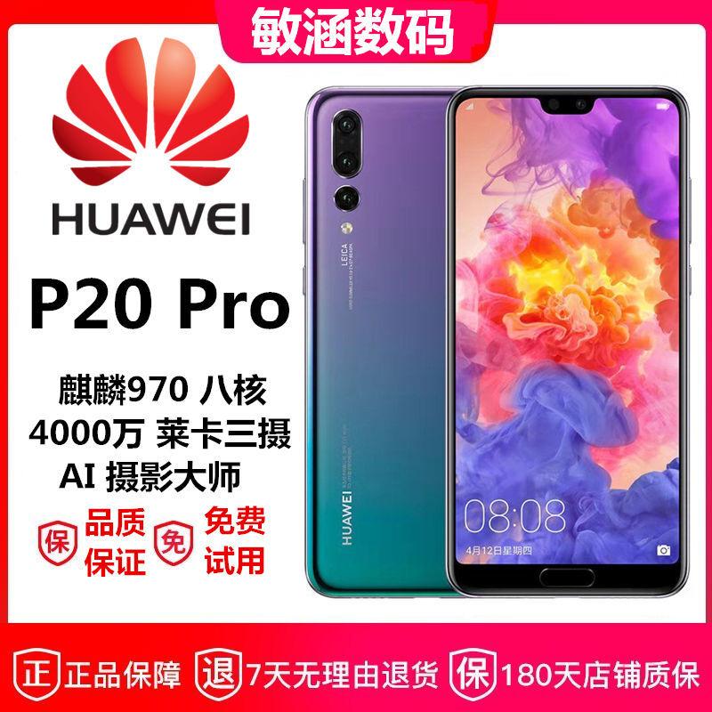 มือสอง Huaweiโทรศัพท์มือถือของแท้/P20/P20proอย่างเป็นทางการต้นฉบับเต็ม Netcom4Gเต็มจอเฉพาะจุด