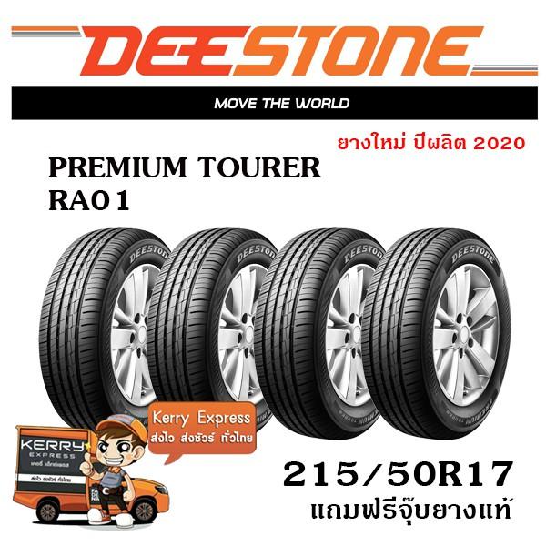 DEESTONE  215/50R17 Premium Tourer RA01 ชุดยาง 4เส้น