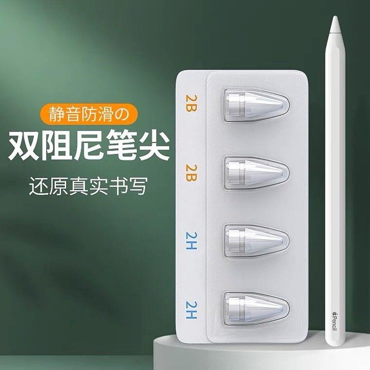 ปลายปากกาแอปเปิ้ล✔[Double Damping] Applepencil nib รุ่นที่ 2 การเปลี่ยนของแท้ Apple ปลายปากการุ่นที่ 1 ของ iPad การดัดแ