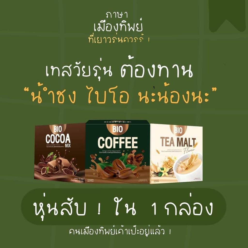 โกโก้ BIO Cocoa Bio coffee Bio tea malt Bio You ไบโอโกโก้ ไบโอคอฟฟี่ ไบโอชามอล ไบโอยู(ซื้อ 2 แถมขวดชง)