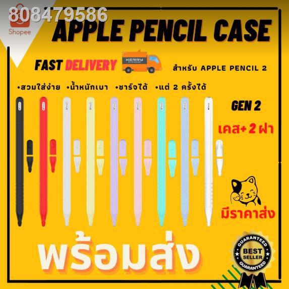 hot ขาย!✓[พร้อมส่ง] เคสซิลิโคนปากกา Apple Pencil 2 ซิลิโคนถนอมปากกา Case ราคาถูก ส่งจากไทย