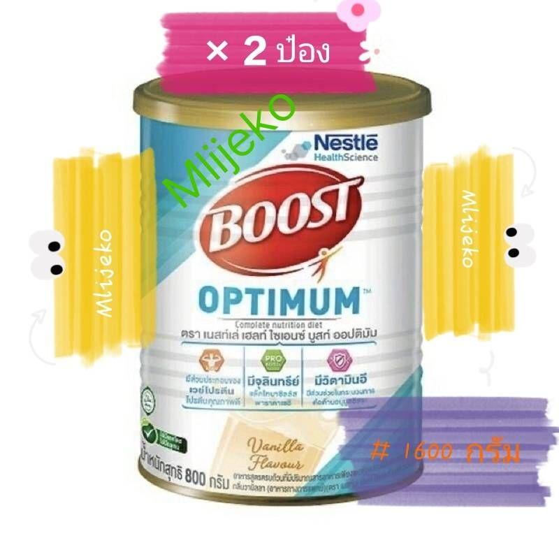 Boost Optimum 2กระป๋อง (800g×2=1600