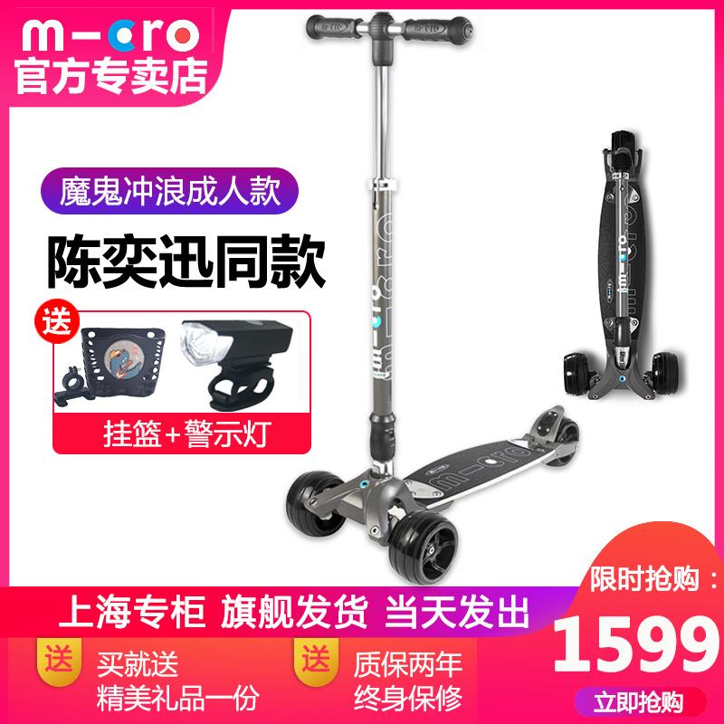 =Ρสวิสไมโครเมตรปีศาจสกู๊ตเตอร์ผู้ใหญ่ M-Cro Maigu สามล้อไปทำงานจักรยานพับเด็ก