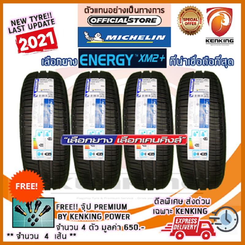 ผ่อน 0% 185/65 R14 Michelin รุ่น Energy XM2+ ยางใหม่ปี 2021 (4 เส้น) Free!! จุ๊ป Kenking Power 650฿