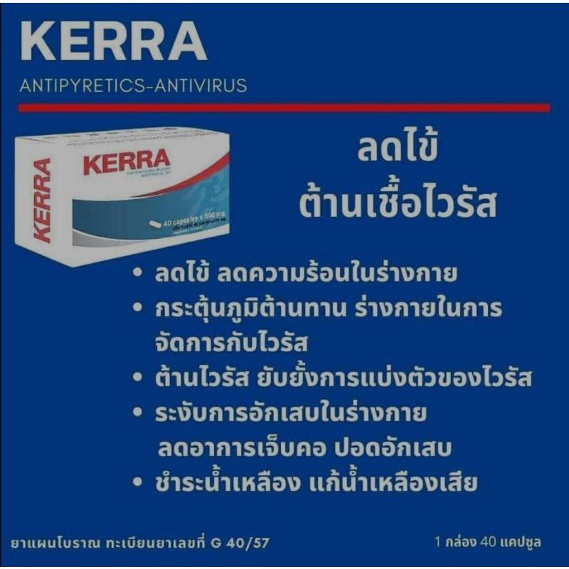 ยา KERRA ของแท้100%  ยาสำหรับการใช้รักษา สินค้าพร้อมส่ง