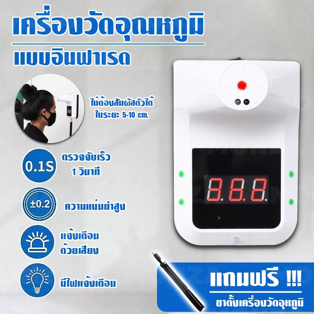 เครื่องวัดอุณหภูมิร่างกาย เครื่องวัดไข้ เครื่องตรวจอุณหภูมิ แถมฟรี!!! ขาตั้งเครื่อง มีใบอนุญาต อย. ถูกต้อง Y360