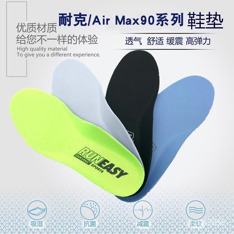 แผ่นรองเท้า พื้นรองเท้า แผ่นเสริมรองเท้าการปรับตัวของNikeAir Max87 90 95 97พื้นรองเท้ากีฬาระบายอากาศดูดซับเหงื่อดูดซับแร