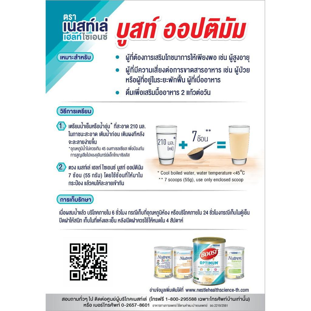 ◊►Boost Optimum ขนาด 800กรัม (Nutren) บูสท์ ออปติมัม นมผง นมผู้ใหญ่ อาหารเสริม