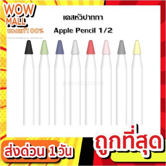 เคสหัวปากกา Apple Pencil 1/2 ปลอกซิลิโคนหุ้มหัวปากกา ปลอกซิลิโคน เคสซิลิโคน หัวปากกา จุกหัวปากกา case tip cove