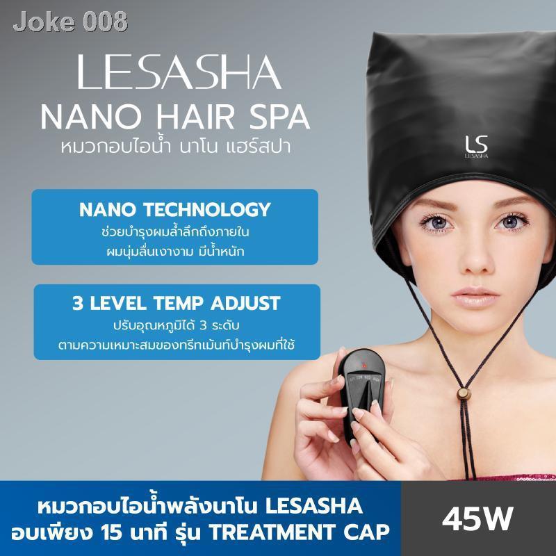 【สินค้าคุณภาพราคาถูก】LESASHA หมวกอบไอน้ำนวดรุ่น Professional Nano Hair Spa LS0573 ถนอมผมบำรุงผม Treatment Cap 2 ปี