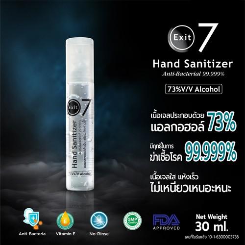 เจลล้างมือ Exit7 30ml (1ลัง/250ขวด) เจลล้างมือ แอลกอฮอล์เจล แอลกอฮอล์ล้างมือ เจลขนาดพกพา ฆ่าเชื้อโรค