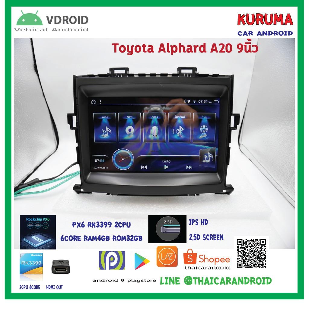 จอ Android Toyota Alphard A20 9นิ้ว IPS HD 2.5D PX6 2CPU 6core RAm4 rom32 android 9 HDMI OUT