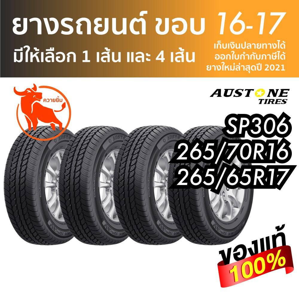 ยางรถยนต์ ขอบ 16-17 นิ้ว รุ่น SP306 ยี่ห้อ Austone ขนาด 265/70R16 , 265/65R17