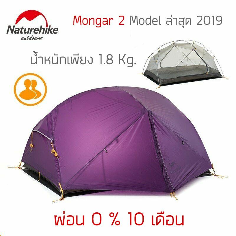 เต็นท Naturehike Mongar 2 คน รุ่นล่าสุด ของใหม่ ของแท้ พร้อมส่งจากไทย