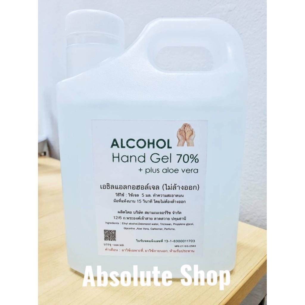 เจลล้างมือแอลกอฮอล์ 70% v/v Alcohol Hand Gel 1000 ml **สินค้าพร้อมส่งจ้า**