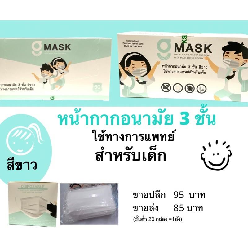 หน้ากากอนามัย 3 ชั้น สีขาว ใช้ทางการแพทย์ สำหรับเด็ก Lucky MASK
