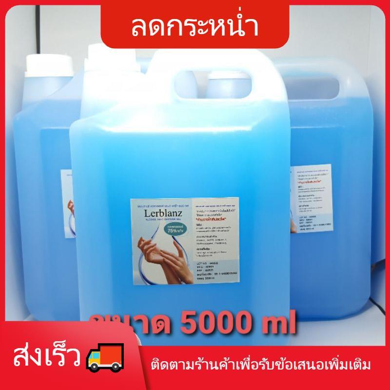 🐯เจลล้างมือ🐯 kirei hand sanitizer spray เจลล้างมือ ALCOHOL GEL เจลแอลกอฮอล์ล้างมือ 5000ml แพ็คคุ้ม (3 แกลลอน)