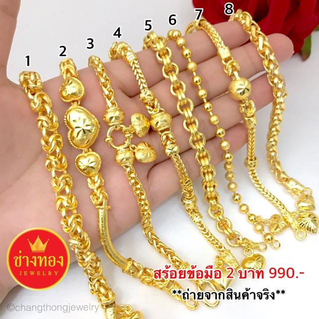 สร้อยข้อมือ หนัก 2 บาท ราคา 990 ทองโคลนนิ่ง ทองไมครอน ทองหุ้ม ทองชุบ ทองปลอม เศษทอง ช่างทอง