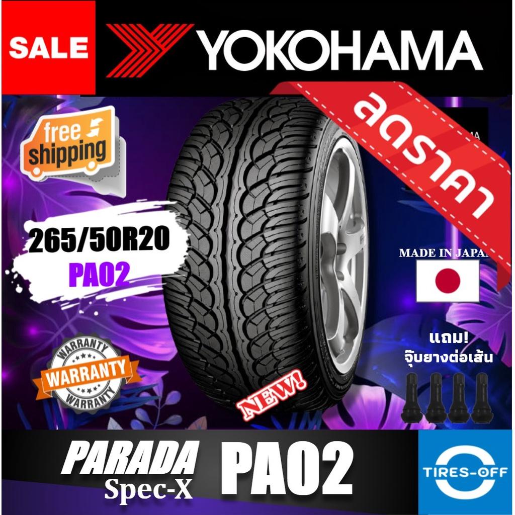 (ส่งฟรี) ยางรถอเนกประสงค์ YOKOHAMA  ขอบ20 (4เส้น) 265/50R20 PARADA Spec-X PA02 ยางใหม่ ฟรีจุ๊บลมแท้