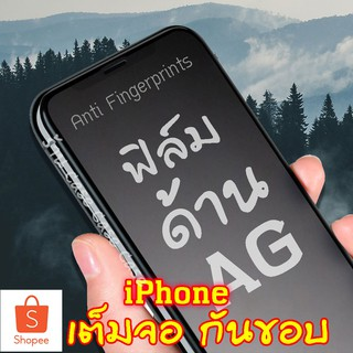 Review ฟิล์มด้าน ฟิล์มกระจก ด้าน AG iphone6 iphone6plus iphone7 i8 plus + iphoneX iphoneXR iXSMAX i11 i11pro i11promax