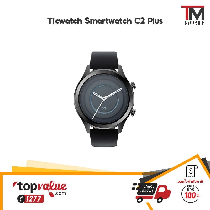 Ticwatch Smartwatch C2 Plus (เครื่องศูนย์ไทย รับประกันสินค้า 1 ปี)