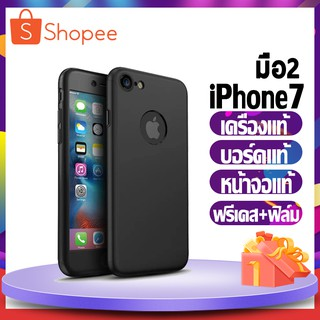 apple iphone 7 มือ2 มีประกัน ดูรูปได้ สภาพสวย ไม่เคยแกะ อุปกรณ์ครบกล่อง แท้100% โทรศัพท์มือถือไอโฟน7 iphone7มือสอง i7
