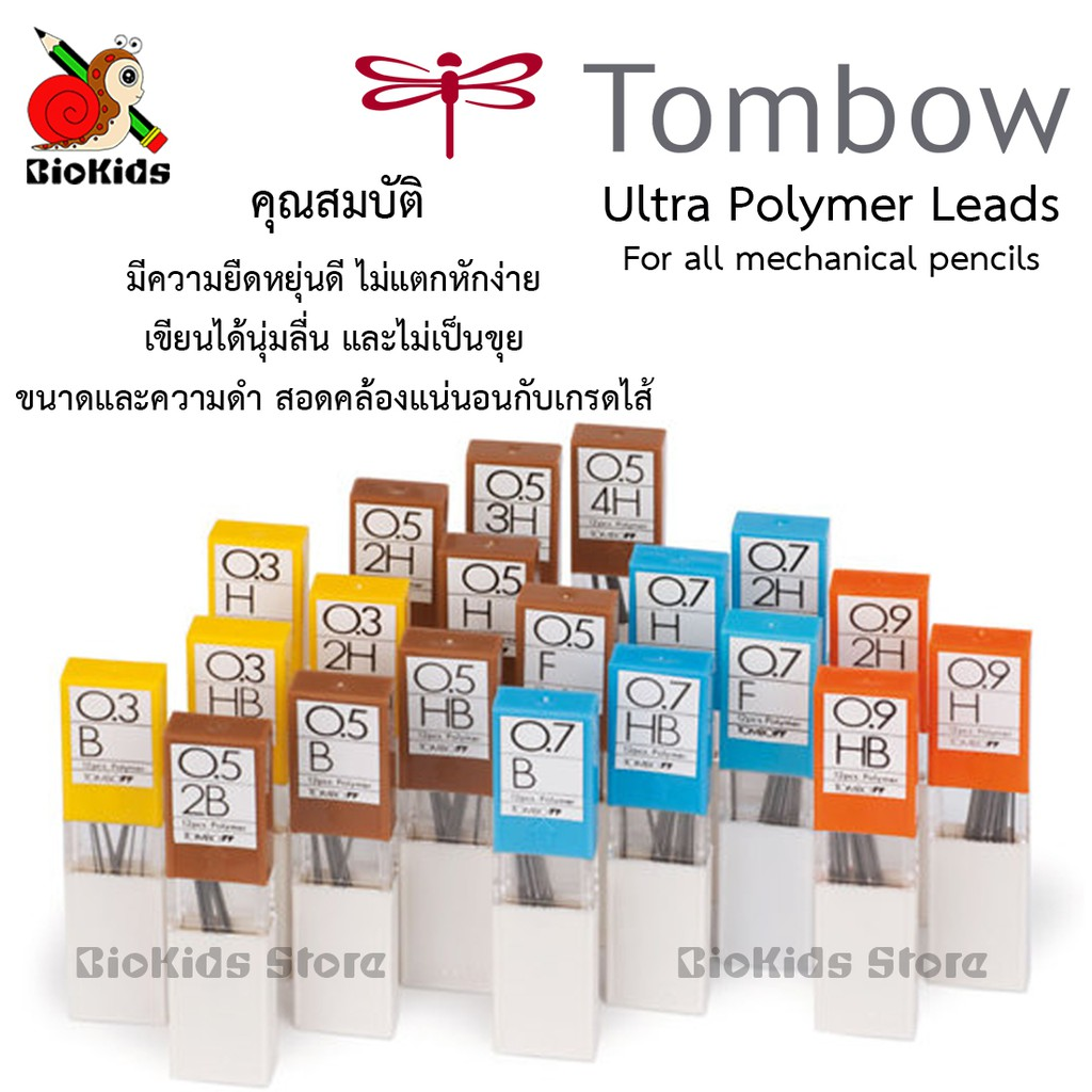ไส้ดินสอกด Mono Tombow Ultra Polymer Leads 0.3/0.5 mm.
