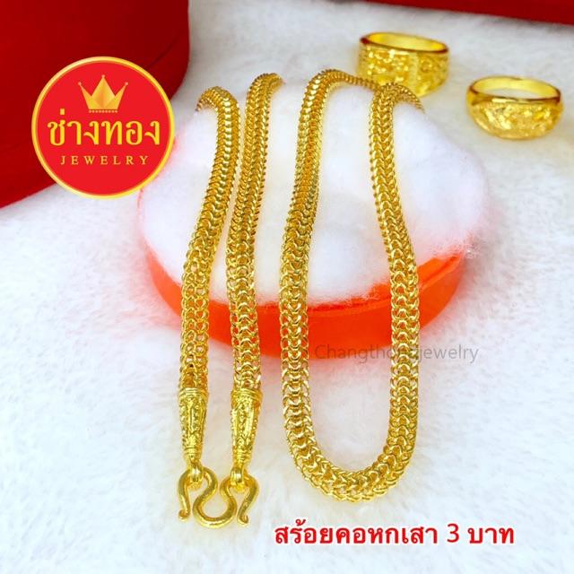 สร้อยคอหกเสา ทองชุบ ทองไมคอน ทองโคลนนิ่ง เศษทอง  ทองคุณภาพดี ทองราคาถูก ทองราคาส่ง