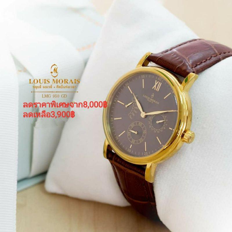 นาฬิกาLOUIS MORAIS/รุ่นMLG950GDงานเเท้จากศูนย์มีใบรับประกัน