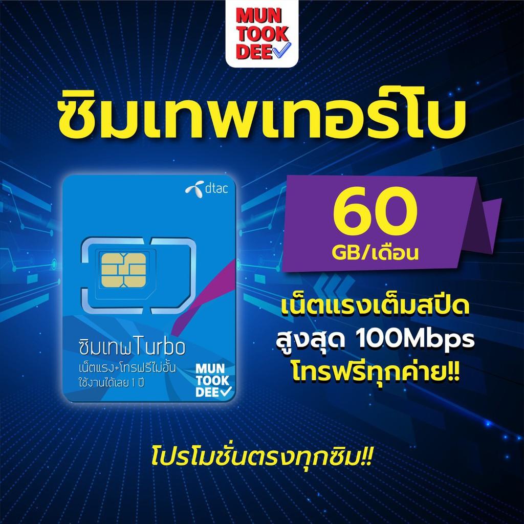 [ SET2 ] ซิมเทพดีแทค Max 4G max speed เน็ตเต็มสปีด full speed โทรฟรี sim turbo ซิมดีแทค 1ปี ชิมเน็ต เน็ตเทพ dtac net sim
