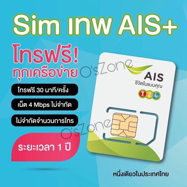 ซิมเทพ SIM เทพ AIS เน็ท 4Mbps ไม่ลดสปีด โทรฟรี!! ทุกเครือข่าย!! นาน 1ปี!!!!