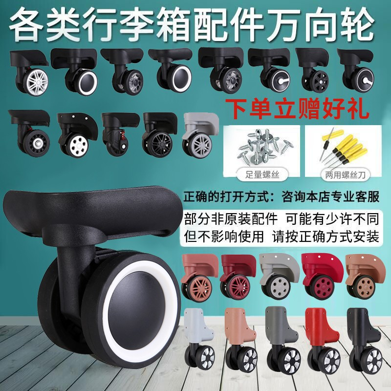 ⊕۩[ผลิตภัณฑ์ให้ม] Trolley mute box universal wheel accessories กระเป๋าเดินทางล้อลากและกระเป๋าเดินทางรหัสผ่านล้อเลื่อน