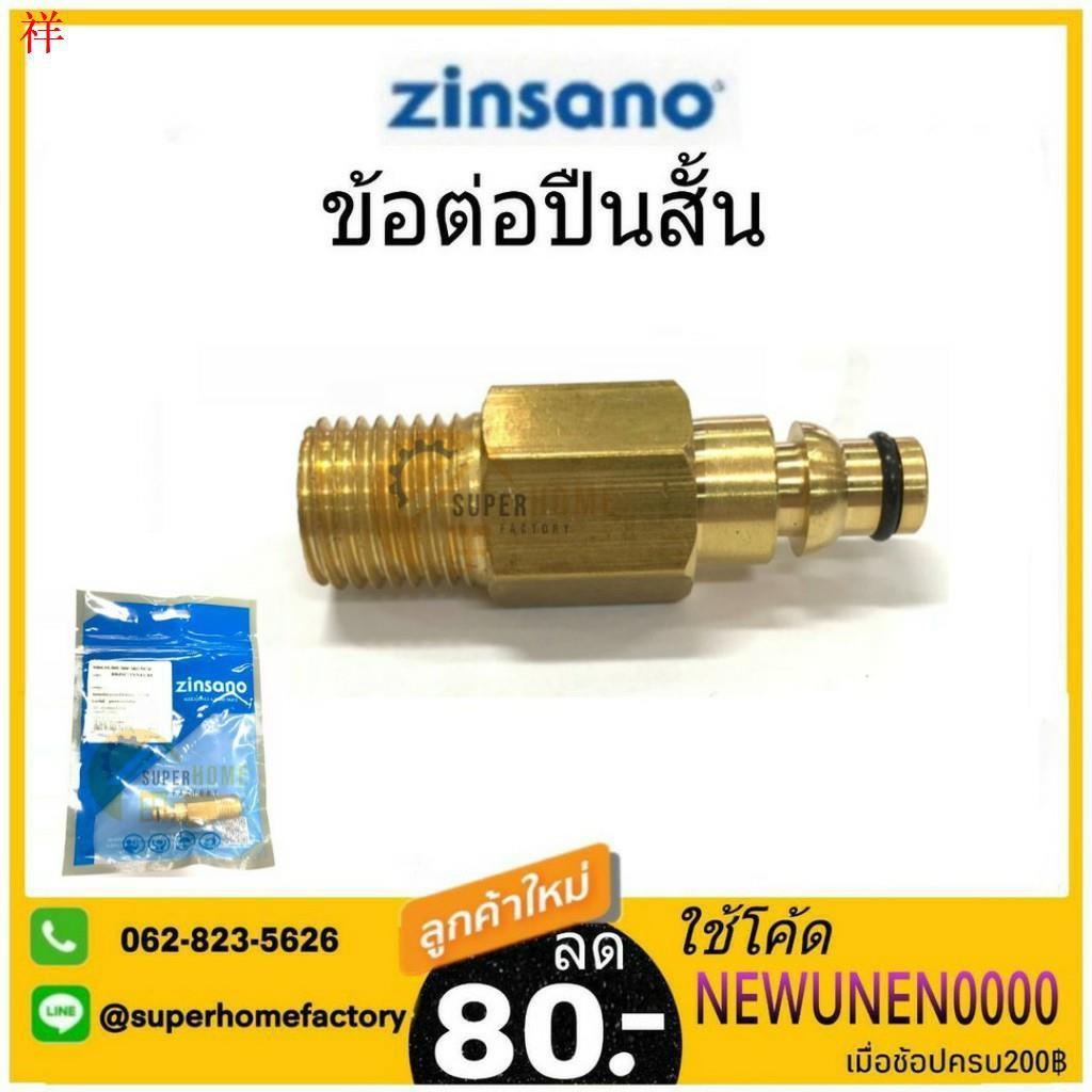 ▽เกลียวต่อทองเหลือง เครื่องฉีดน้ำแรงดัน ยี่ห้อ Zinsano อะไหล่เครื่องฉีดน้ำ ตัวต่อสายกับปืน ข้อต่อทองเหลือง