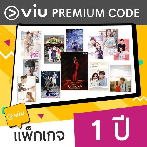 [E-Coupon] VIU Premium code 1 ปี