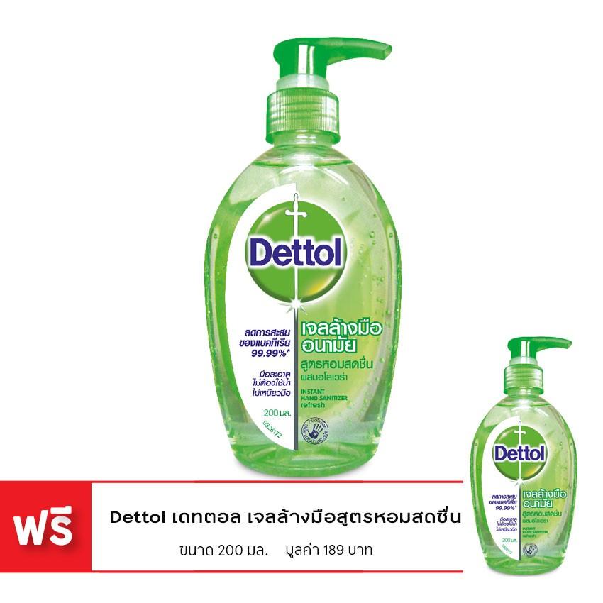[ซื้อ 1 แถม 1] Dettol เดทตอล เจลล้างมือสูตรหอมสดชื่น 200 มล.