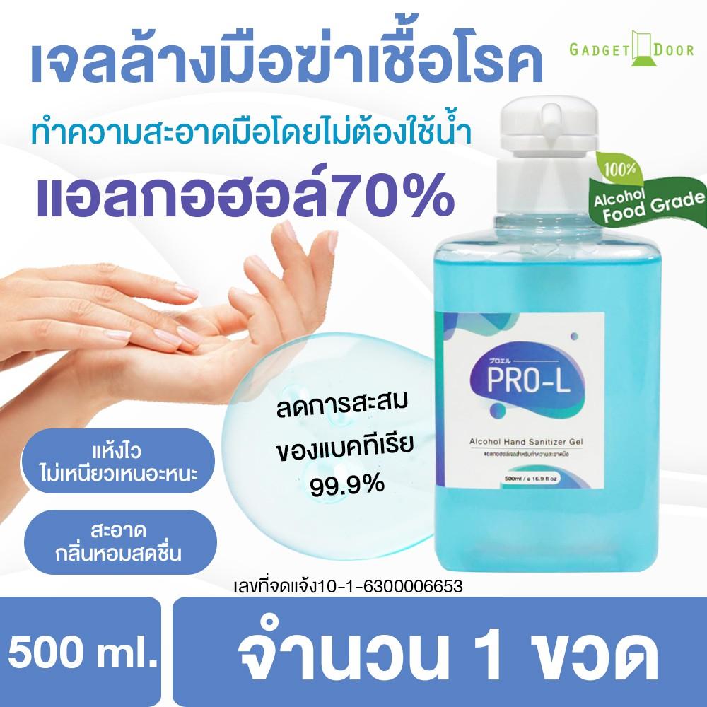 🔥 พร้อมส่ง แอลกอฮอล์น้ำ 70% Pro-L ขนาด 500 มล. ❗ เจลล้างมือฆ่าเชื้อโรค พกพาสะดวก แห้งไว สะอาด ไม่เหนียวเหนอะหนะ