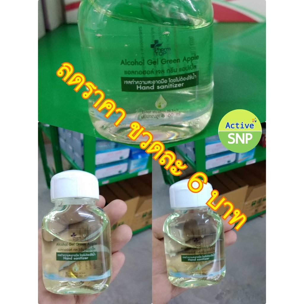 (***ลดราคาพิเศษ ถูกๆๆ***) เจลล้างมือ Pharm TOP 60 ml กลิ่น แอปเปิ้ล