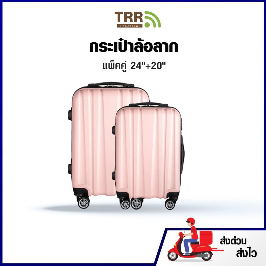 แพ็คคู่สุดคุ้ม กระเป๋าเดินทางล้อลาก 24 + 20 นิ้ว ราคาพิเศษ กระเป๋าขึ้นเครื่อง กระเป๋าเดินทาง Luggage