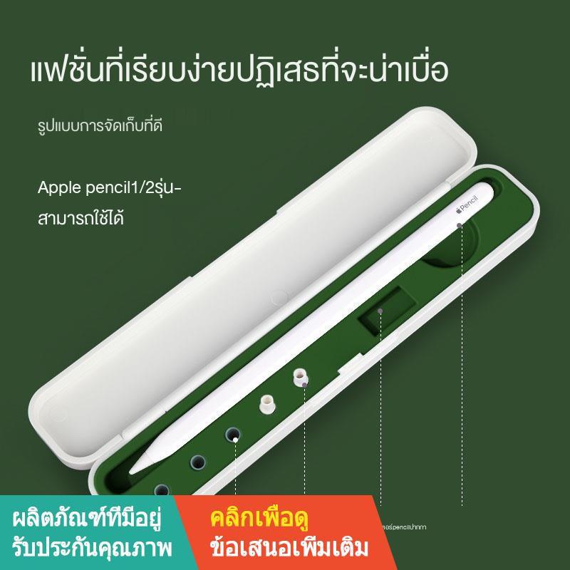 ⊕♂แอปเปิ้ล applepencil กรณีปากกา ipad ปกสติกเกอร์ดินสอกรณีปากกาป้องกันการสูญหาย 1 ฝาปากกา ipencil รุ่นที่สองปากกาสไตล