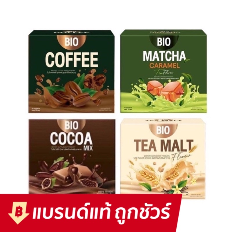 Bio Cocoa #ไบโอโกโก้/ชามอลต์/กาแฟ/ชาเขียว เเบร์นคุณจันทร์ ของเเท้100%