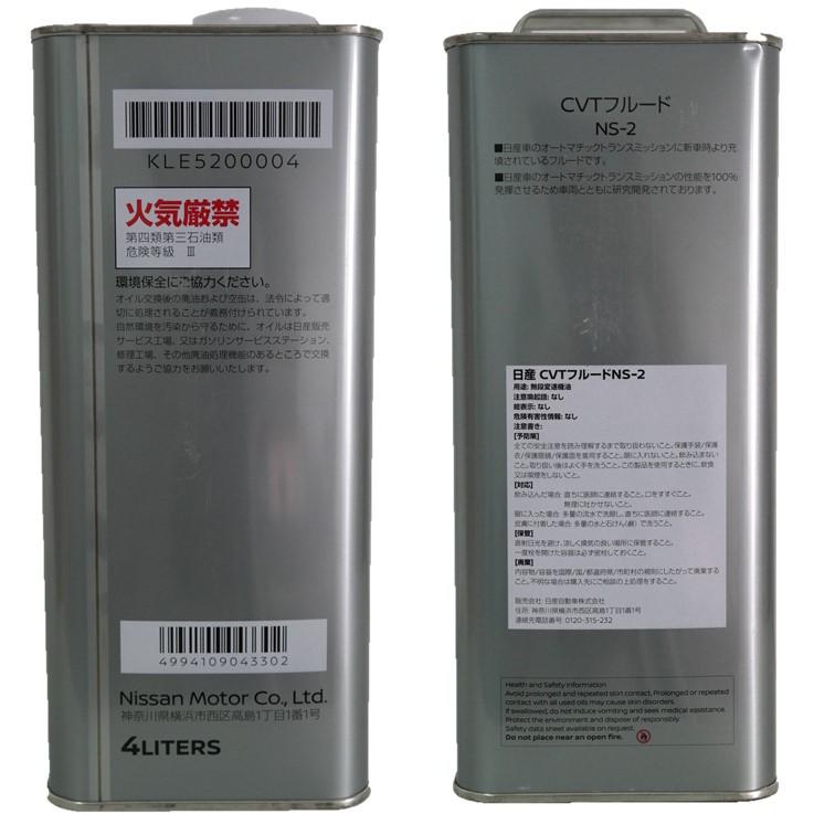 Find Price น้ำมันเกียร์ NISSAN CVT FLUID NS-2 KLE52-00004