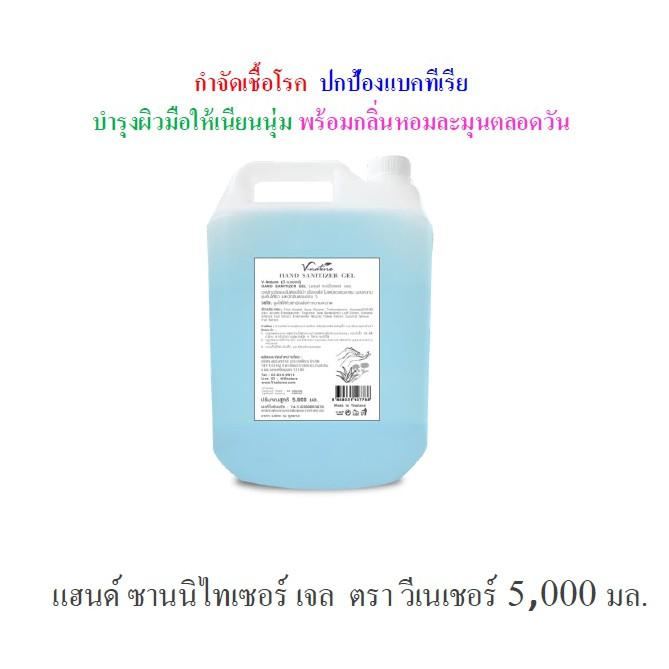 V-Nature วีเนเจอร์ เจลทำความสะอาด เจลล้างมือ ฆ่าเชื้อโรค ฆ่าเชื้อแบคทีเรีย ขนาด 5000 ml.