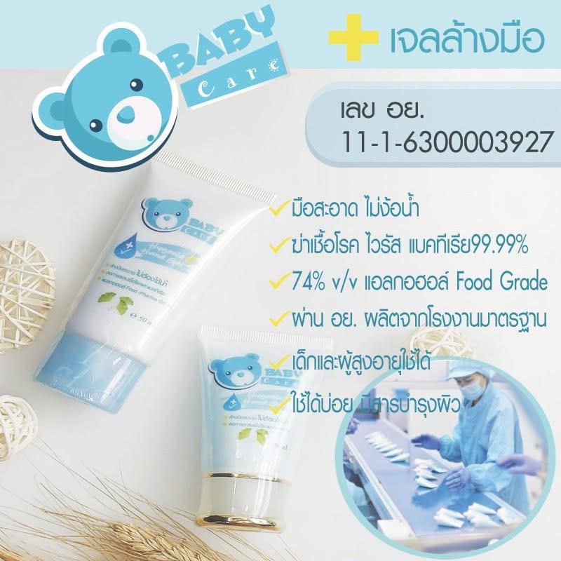 เจลล้างมือแอลกอฮอล์เจล Alcohol gel Alcohol Hand gel baby care เจล พกพา ปลอดภัยมี อย เด็กใช้ได้ ขนาด 50มล