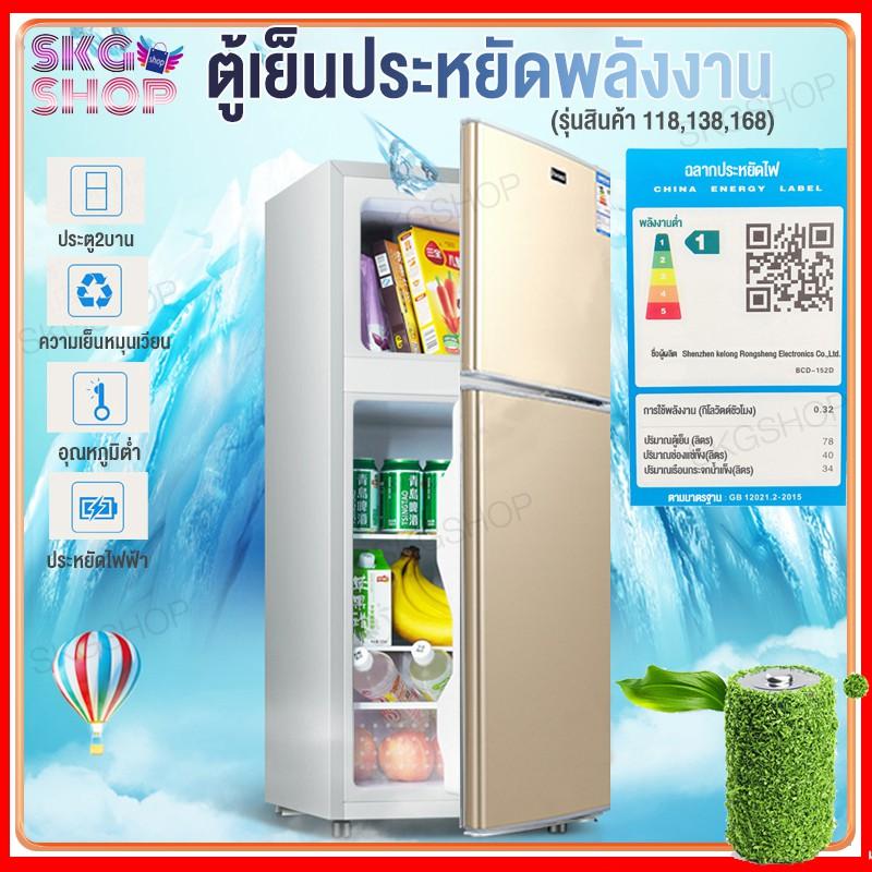 ตู้เย็นสองประตู ขนาด5.9 คิว(สีทอง/สีเงิน)