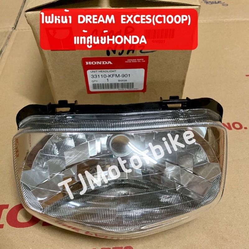 แท้ศูนย์ ไฟหน้า DREAM EXCES (C100P)DREAM99 ดรีมเอ็กเซล ดรีม99 (เพชร) 33120-KFM-901 #โคมไฟหน้าแท้