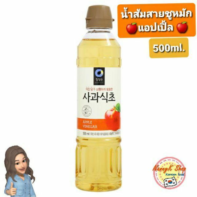 น้ำส้มสายชูหมักจากแอปเปิ้ล 🍎แอปเปิ้ลไซเดอร์ Apple cider Vinegar 500ml. พร้อมส่ง คีโต