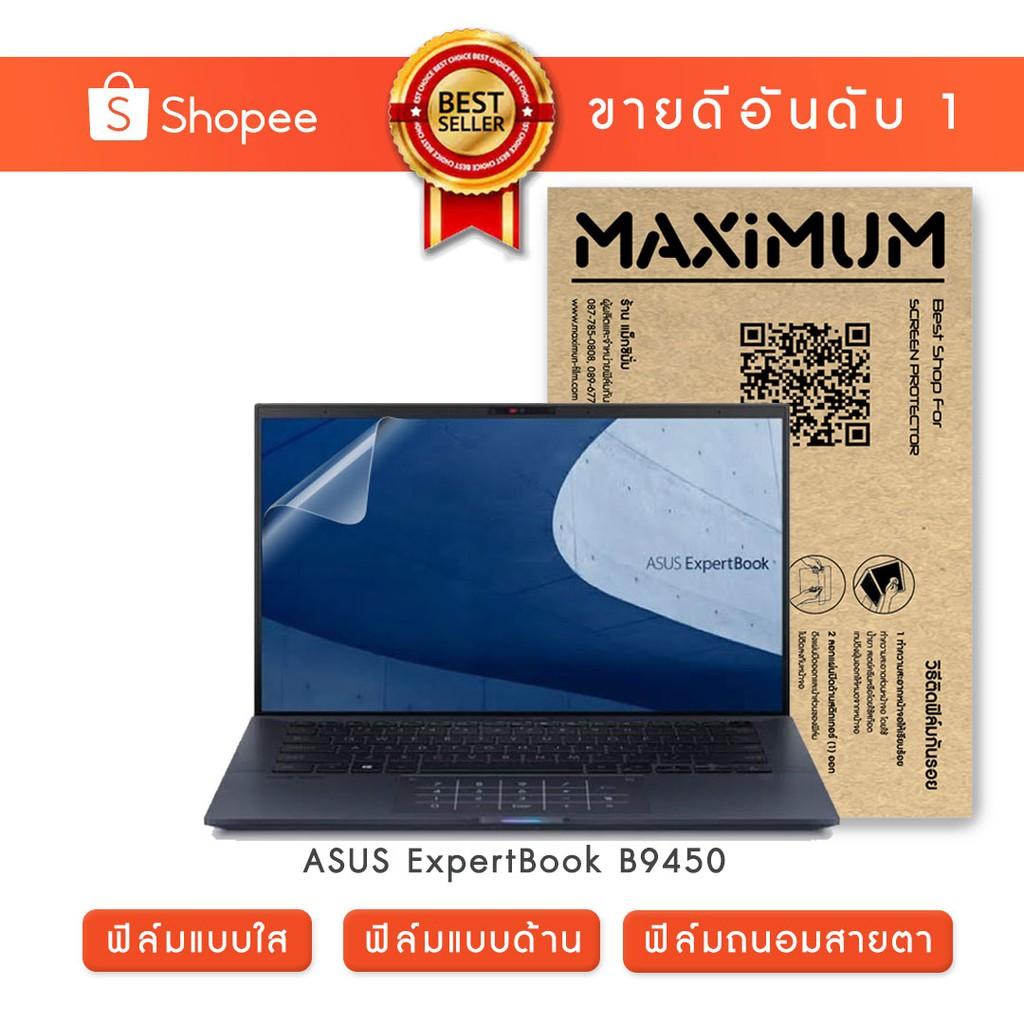 ฟิล์มกันรอย โน๊ตบุ๊ค รุ่น ASUS ExpertBook B9450 (ขนาดฟิล์ม 14 นิ้ว : 30.5x17.4 ซม.)